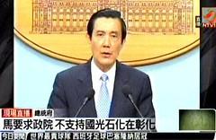 馬總統422宣示不支持國光石化。拍攝自壹電視畫面。