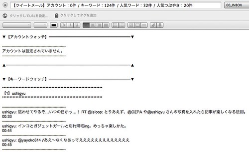 evernote_tweet_mail2