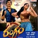 Rangam Telugu Movie