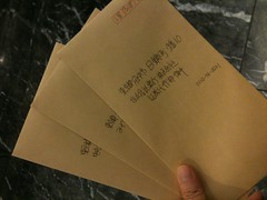封筒で送る