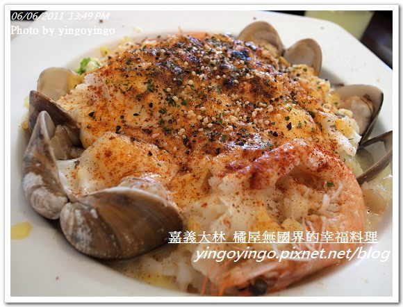 嘉義大林_橘屋無國界的料理20110606_R0029751