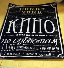 Кабак Honky Tonk