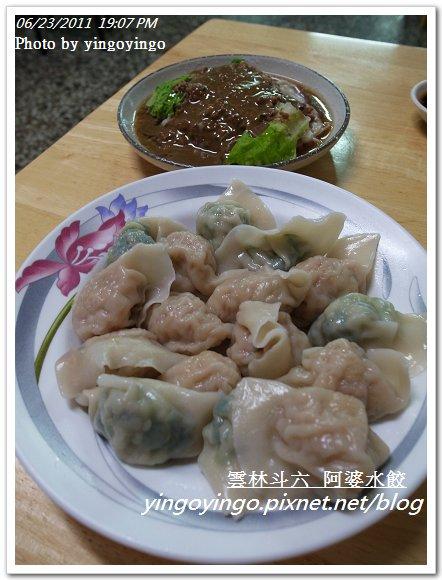 雲林斗六_阿婆水餃20110623_R0030474.