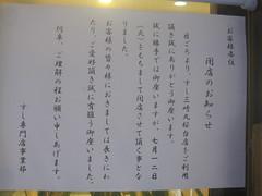張り紙@すし三崎丸(桜台)