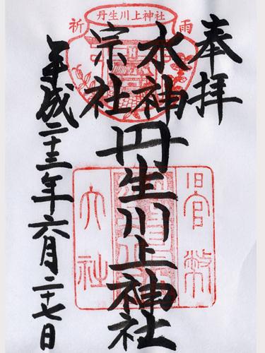 丹生川上神社 中社-ご朱印