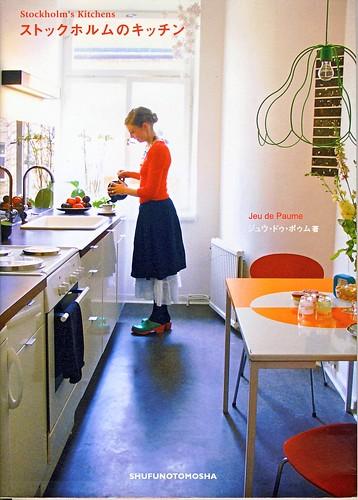 「ストックホルムのキッチン」 by Poran111