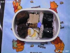 ゆうの幼稚園で初めてのお弁当
