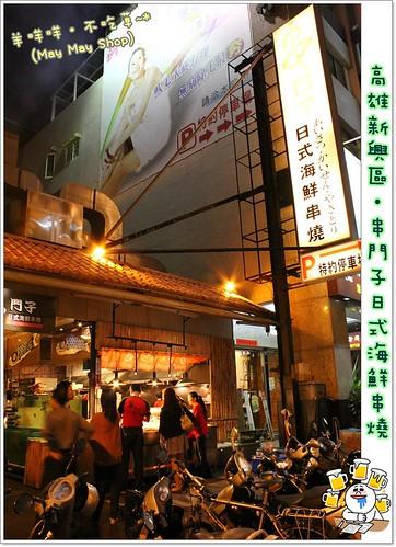 串門子日式海鮮串燒