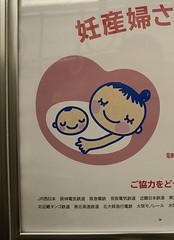Japan Characters - Human (Teratoiid) Tags: baby japan poster japanese character mum human kawaii posters characters maman perso japon bb panneau humans bonhomme affiche japonais enseigne kawai monstre affiches humain bonhommes enseignes monstres kawaiii humains persos