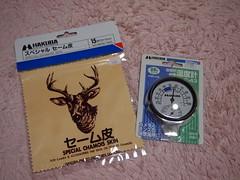 セーム皮と湿度計