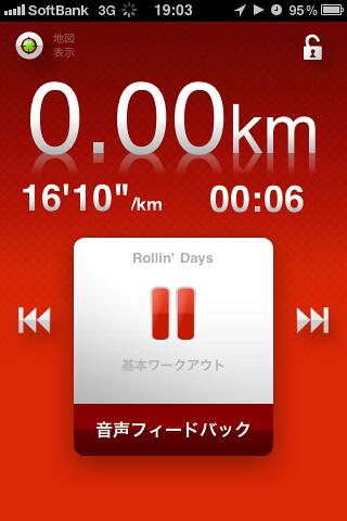 Nike + GPS ロック前画面