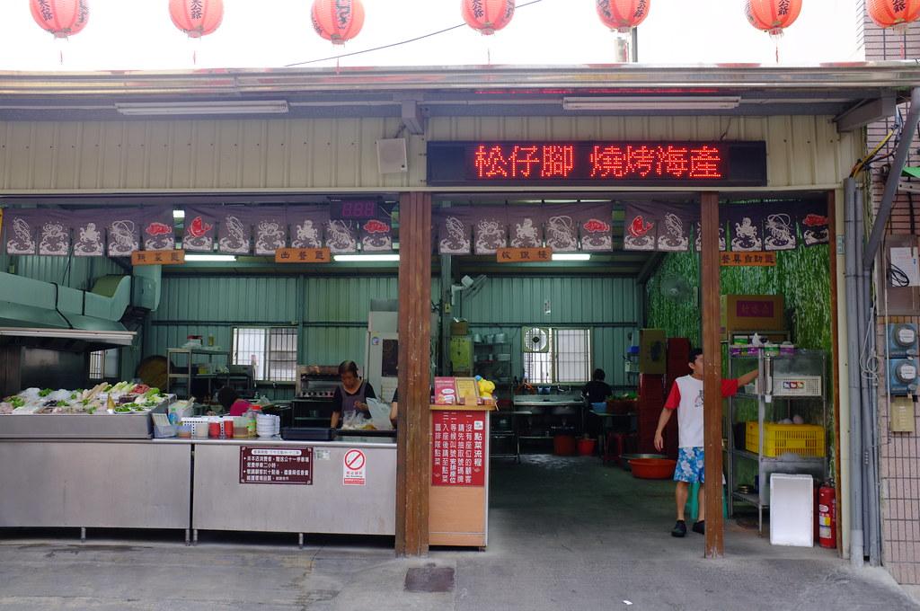 [台南] 松仔腳燒烤海產- iPhone4.TW