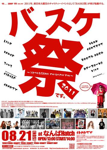 baske_poster