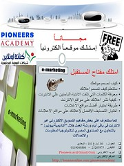 E-Marketing2 (Pioneers Academy) Tags: