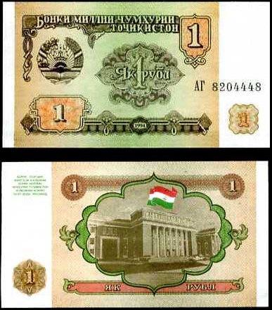 1 Rubel Tadžikistan 1994, P1