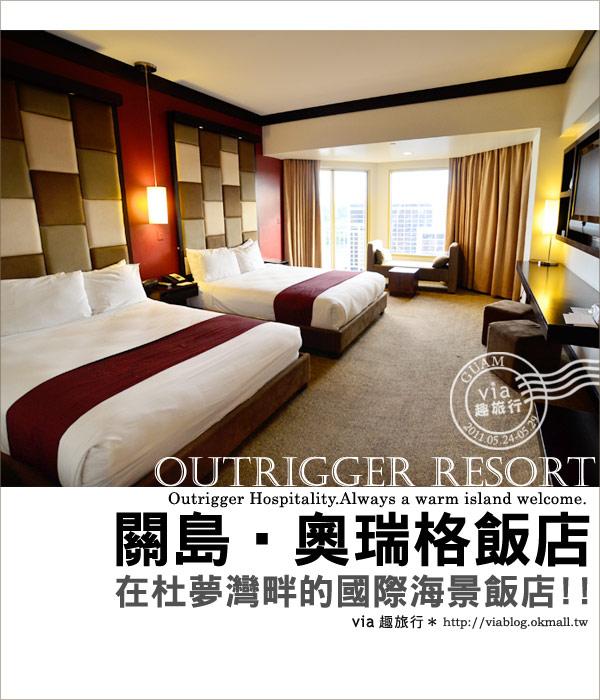 【關島住宿】關島海景飯店~Outrigger Resort奧瑞格飯店