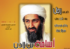 أسامة بن لادن (MAHMOUD MATAR محمود مطر) Tags: صور الشيخ بن مطر محمود لادن إسلام أسامة وطن