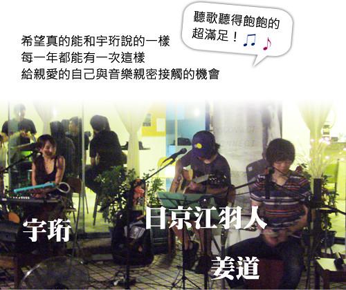 20110616宇珩「Dear Me 給親愛的自己」音樂聚會