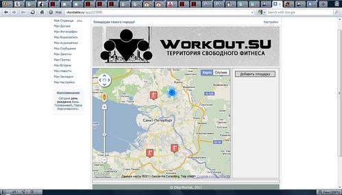 Первое WorkOut приложение ВКонтакте!