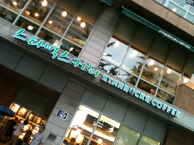 Starbucks in Korean