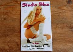 Studio Blue: Ζήτω η βιομηχανία του σεξ