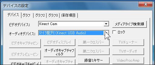 Kinect_audio07