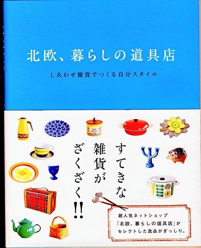 本「北欧、暮らしの道具店」 by Poran111