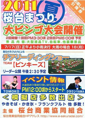 桜台まつり夏2011
