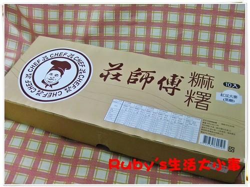 莊師傅黑糖紅豆大麥麻糬 (1)