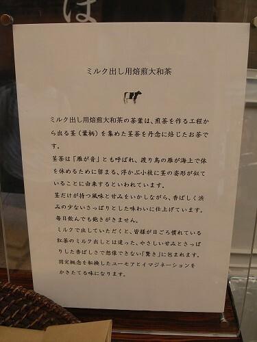 ミルク出し用焙煎大和茶-02