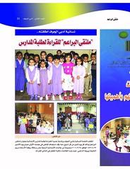 ADABI no8_Page_21 ملتقى البراعم (نادي الجوف الأدبي الثقافي) Tags: ملتقى البراعم
