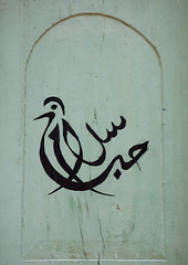 Dove with arabic calligraphy, Pate village in Pate island - Lamu Kenya (Eric Lafforgue) Tags: africa color love vertical wall closeup island photography design peace kenya dove culture unescoworldheritagesite unesco worldheritagesite arabic afrika calligraphy tradition lamu swahili afrique eastafrica qunia lamuisland lafforgue traveldestination kenyaafrica muslimislam 4979  qunia  pateisland   kea exterioroutdoors   tradingroute drawingsdrawing a zidaka madakazidaka