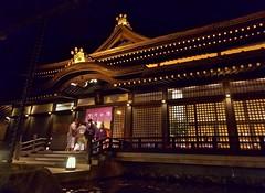 Goshono-yu (bains publics)