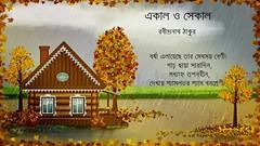 Poem Of Rabindranath Tagore || Premer kobita Rabindranath (tutorialsbangla) Tags: poem of rabindranath tagore || premer kobita