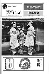 Gion Odori 1980 008 (cdowney086) Tags: gionhigashi fujima gionodori    1980s geiko geisha   maiko  somey eri naoko