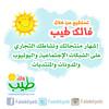 تستطيع من خلال002 copy (Falek6yeb) Tags: بيت دعاية حب السعودية فرح فكر إعلان نجاح سعادة بزنس ثقافة إعلانات وعي فائدة يوتيوب تسويق استثمار ربح فيسبوك عرضخاص فالكطيب