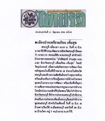 ข่าวหนังสือพิมพ์ไทยรัฐ
