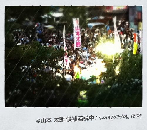 #山本 太郎 候補演説中#渋谷