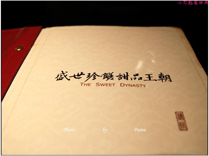 台北東區糖朝旗艦店 (11).JPG
