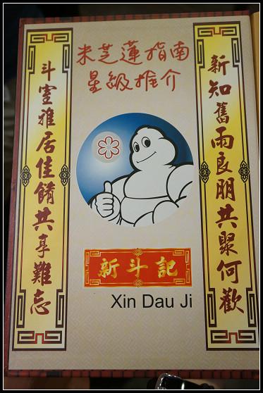 【2013 香港】新斗記(米其林一星)@ 佐敦 @ ▌Meiko 愛敗家。甜點。旅行~▌ :: 痞客邦