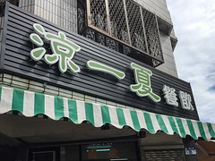 Hualien City, Taiwan (Quench Your Eyes) Tags: hualiencity hualiencounty southerntaiwan taiwanprovince asia biketour breakfast city food hualien localfood restaurant taiwan travel