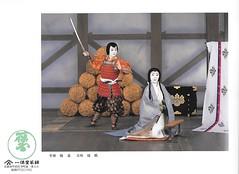 Kitano Odori 2004 003 (cdowney086) Tags: kitanoodori kamishichiken hanayagi 上七軒 花柳流 北野をどり geiko geisha 芸者 芸妓 umeka fukuzuru 梅嘉 福鶴
