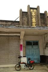 關西市區.亂逛逛到第一戲院 (nk@flickr) Tags: taiwan hsinchu 20161105 cycling 新竹 台湾 guanxi 關西 台灣 canonefm22mmf2stm