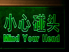 Mind Your Hend (David R. Crowe) Tags: china light sign writing guilin places glowing chinglish guangxi chinesetoenglish dragonassemblycaves