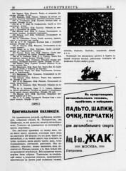 1911-04-25.  07.  38 (foot-passenger) Tags: 1911      automobilist russianstatelibrary rsl april russianillustratedmagazine