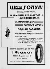1911-04-25.  07.  00 2 (foot-passenger) Tags: 1911      automobilist russianstatelibrary rsl april russianillustratedmagazine