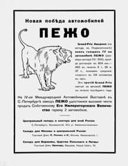 1913-06.  12.  00 2 (foot-passenger) Tags:  june 1913    russianstatelibrary rsl russianillustratedmagazine