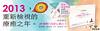 上綺珠寶董事長_陳盈綺第二本新作 2013.6.1 璀璨出版 《珍寶預言:44種寶石色彩心靈占卜》 隨書附贈44張〈色彩能量寶石信念卡〉 (上綺珠寶) Tags: 色彩 占卜 能量 寶石 身心靈 上綺珠寶 紅磐國際集團 陳盈綺 林佳虹
