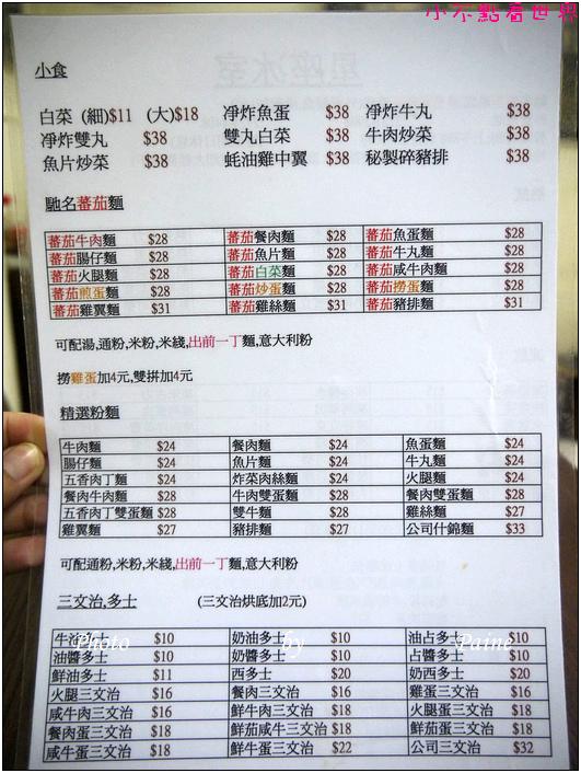 香港尖沙嘴星座冰室 (2).JPG