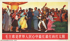 Chairman Mao is the reddest, reddest red sun in the hearts of all the people of the world (chineseposters.net) Tags: china 1969 poster propaganda chinese mao handshake lantern  maozedong littleredbook quotationsfromchairmanmaotsetung   maozhuxiyulu